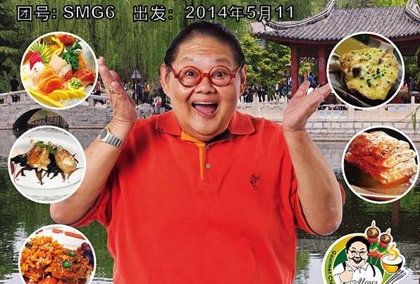 2014 Hangzhou