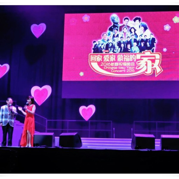 20 February 2016 2016新春祝福晚会